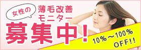 女性の薄毛改善モニター募集中!